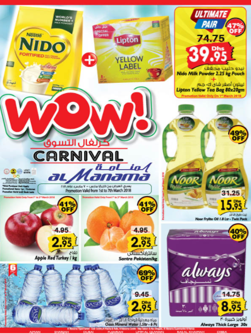 WOW Carnival at Al Manama. Promotion valid from 1st to 7th March 2018.