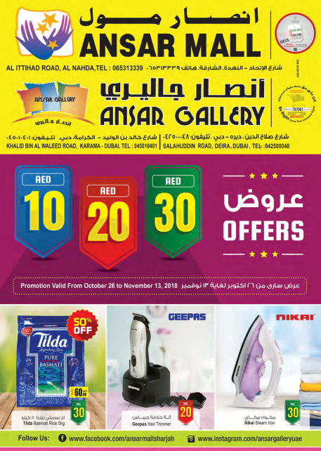 Ansar Mall - AED 10-20-30 Offers. Promotion valid from 26th October to 13th November, 2018.