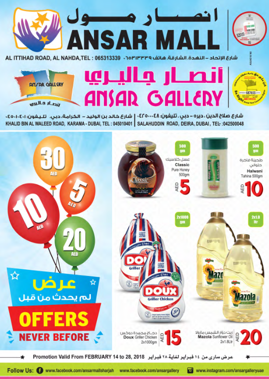 Ansar Gallery - OFFERS never BEFORE. 10-20-30 Dirhams offers. promotion valid from February 14 to 28, 2018.