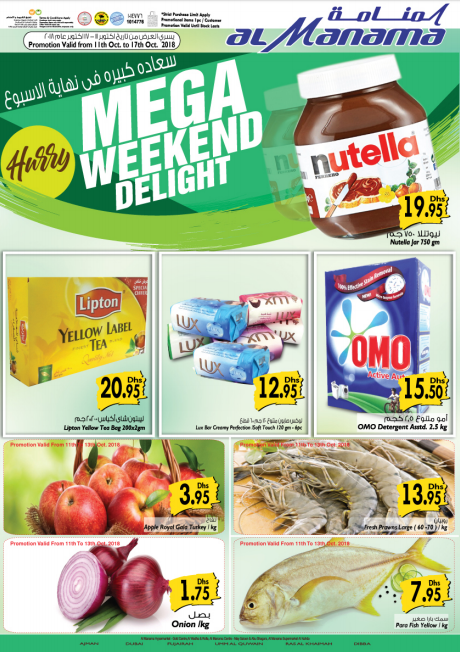 Al Manama Mega Weekend Delight. Promotion valid from 11th to 17th October 2018.