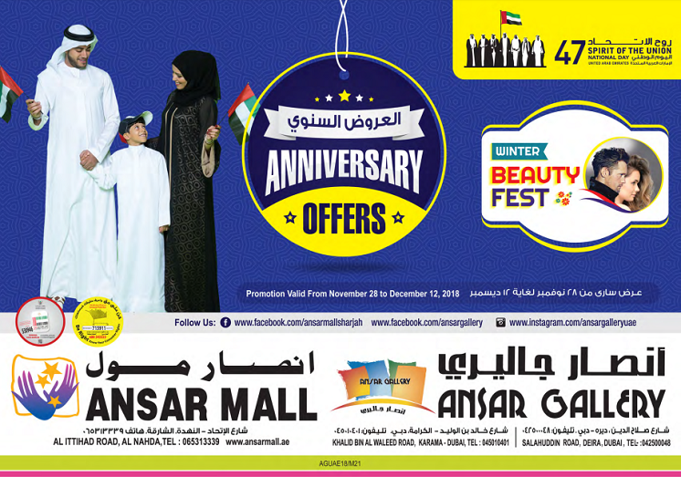 Ansar Gallery - Anniversary Offers. Promotion valid from November 28 to December 12, 2018.
