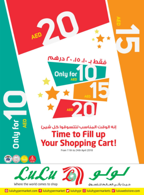 LuLu - Only for AED 10, 15 & 20. Time to fill up your shopping cart! From 11th to 24th April 2018.
