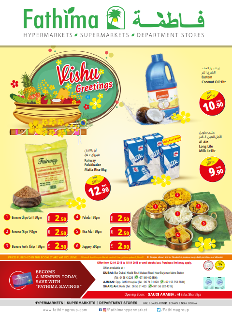 Vishu Special offers are now on at Fathima Hypermarket, Dubai, Ajman and Sharjah branches! Valid until 15th April 2018.