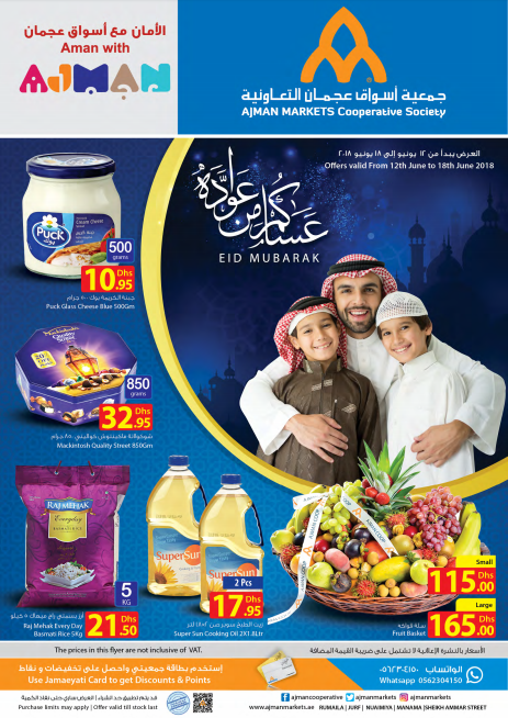 Ajman Markets Cooperative Society - Eid promotion. Offers valid from 12th June to 18th June, 2018.