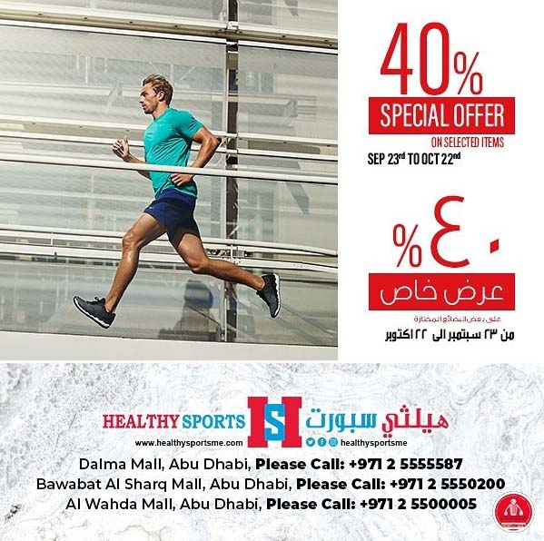 40% Special Offer on selected items at Healthy Sports Dalma Mall, Bawabat Al Sharq Mall and Al Wahda Mall stores.