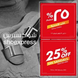 Shoexpress offer